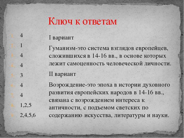 Ключ к ответам 4 1 4 4 3 4 4 1,2,5 2,4,5,6 I вариант Гуманизм-это система вз...