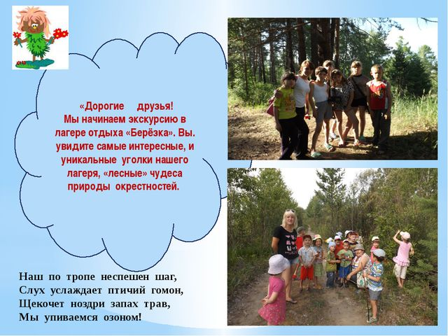 «Дорогие друзья! Мы начинаем экскурсию в лагере отдыха «Берёзка». Вы. увидит...