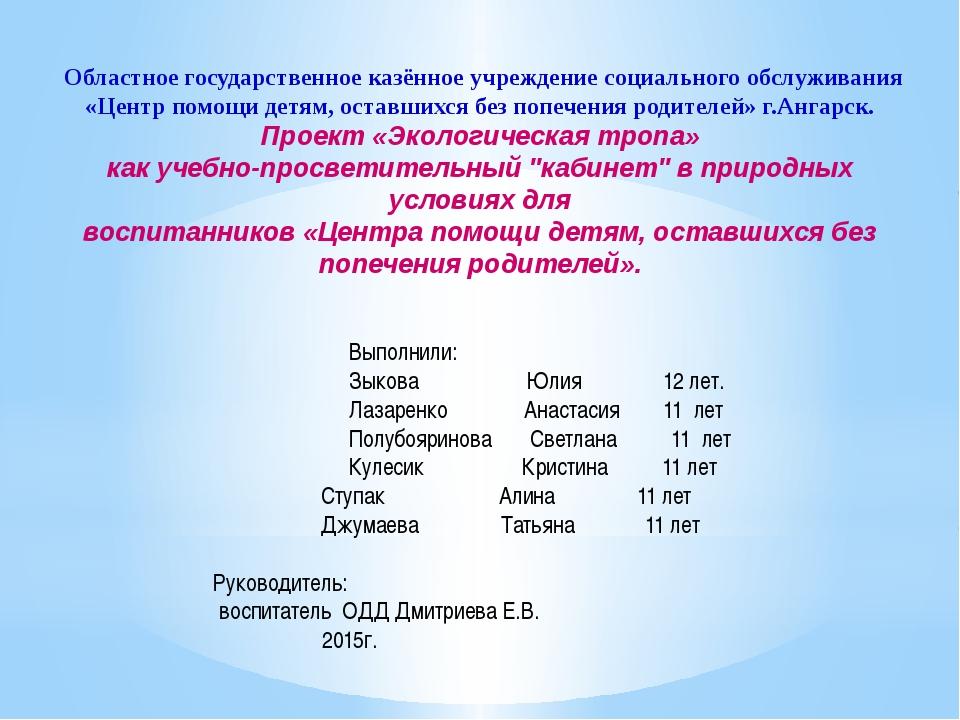 Областное государственное казённое учреждение социального обслуживания «Цент...