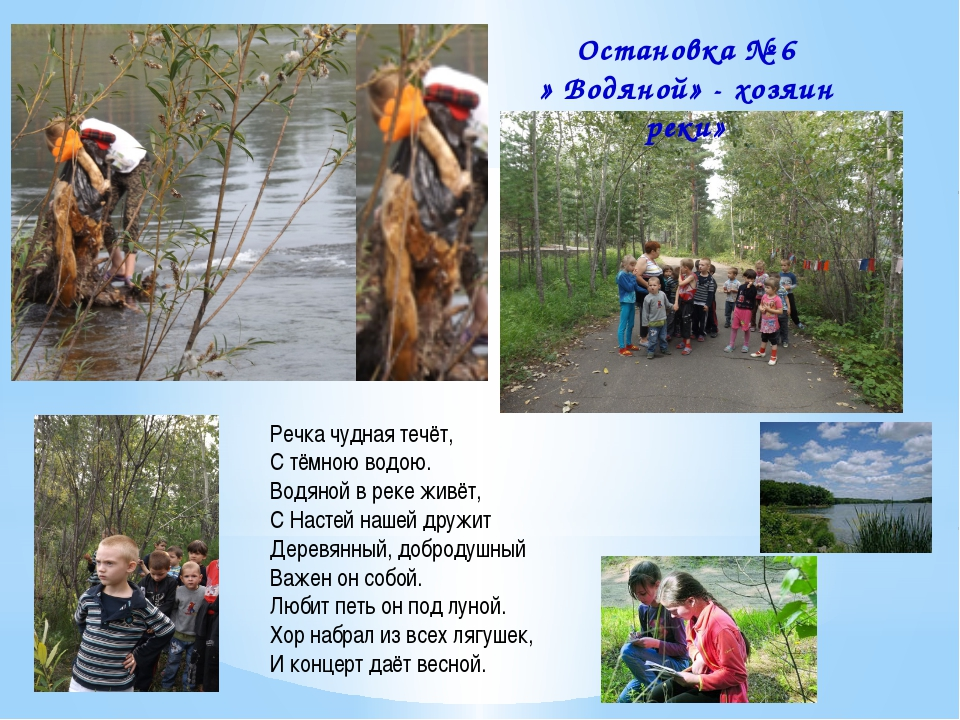 Остановка № 6 » Водяной» - хозяин реки» Речка чудная течёт, С тёмною водою....
