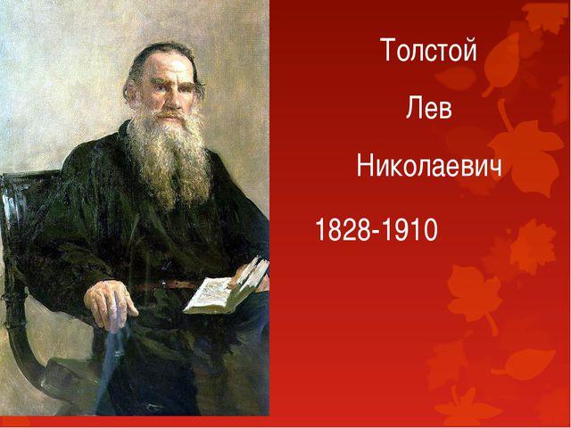 Толстой Лев Николаевич 1828-1910