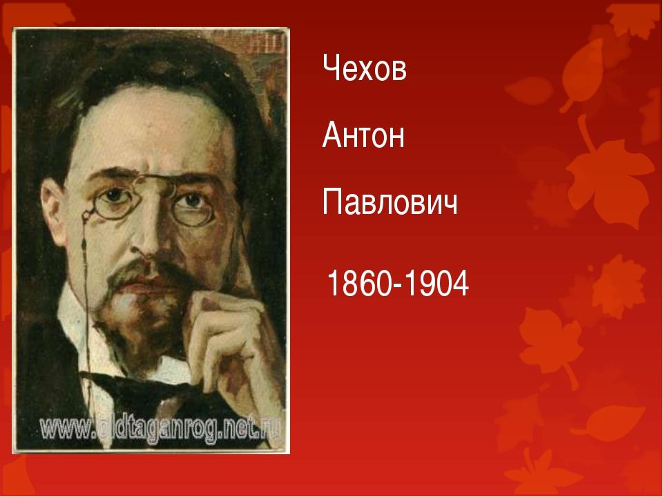 Чехов Антон Павлович 1860-1904