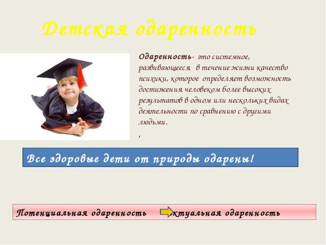 Детская одаренность Одаренность- это системное, развивающееся в течение жизни...