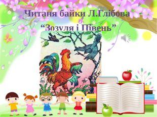 """Читаня байки Л.Глібова """"Зозуля і Півень"""""""