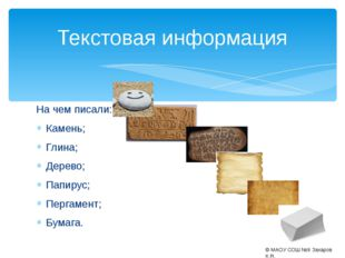 На чем писали: Камень; Глина; Дерево; Папирус; Пергамент; Бумага. Текстовая и