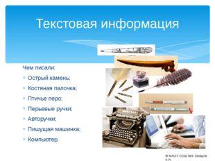 Чем писали: Острый камень; Костяная палочка; Птичье перо; Перьевые ручки; Авт