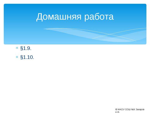 §1.9. §1.10. Домашняя работа © МАОУ СОШ №9 Захаров К.В.