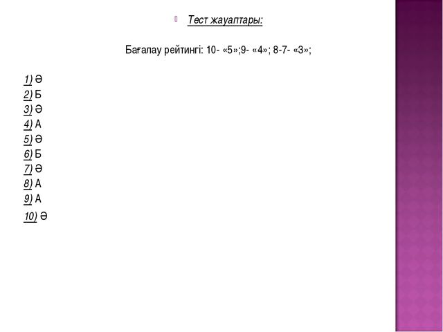 Тест жауаптары: Бағалау рейтингі: 10- «5»;9- «4»; 8-7- «3»; 1) Ә 2) Б 3) Ә 4)...