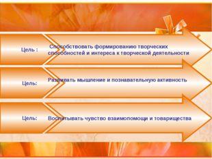 Цель : Способствовать формированию творческих способностей и интереса к творч