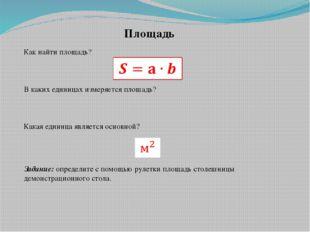 Площадь Как найти площадь? В каких единицах измеряется площадь? Какая единица