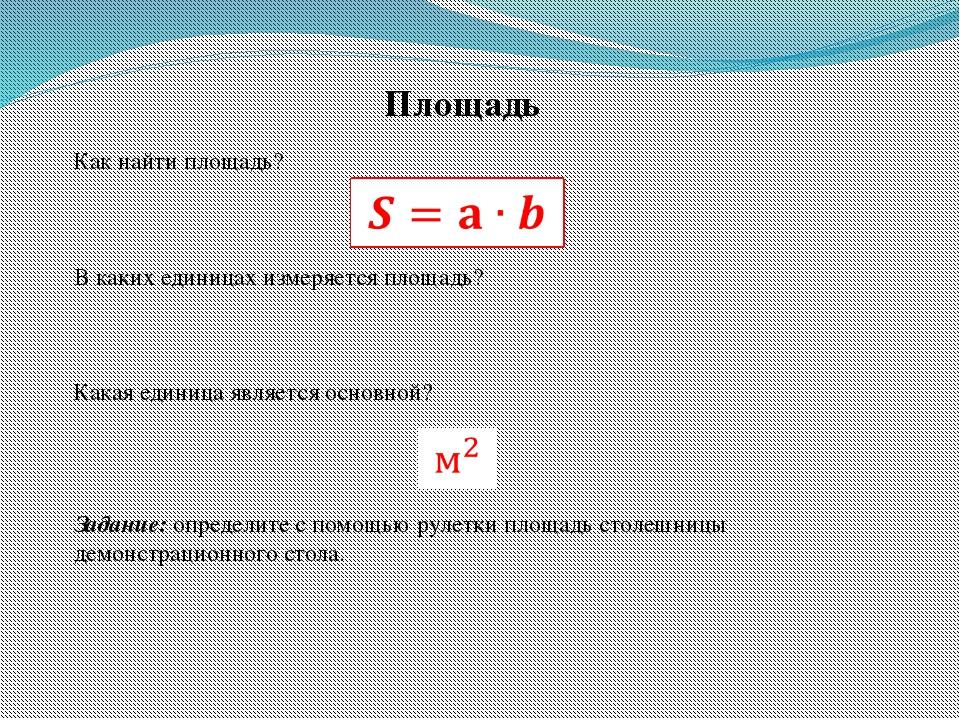 Площадь Как найти площадь? В каких единицах измеряется площадь? Какая единица...