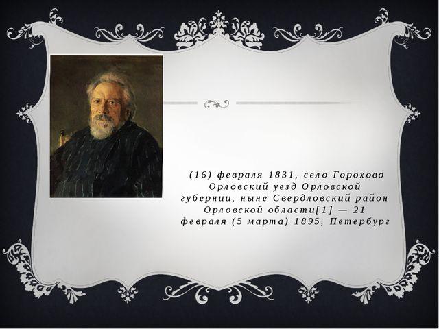 Никола́й Семёнович Леско́в (16) февраля 1831, село Горохово Орловский уезд Ор...