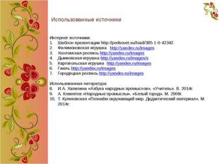 Использованные источники Интернет-источники: Шаблон презентации http://pedsov