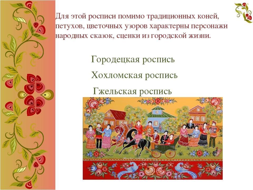 Для этой росписи помимо традиционных коней, петухов, цветочных узоров характе...
