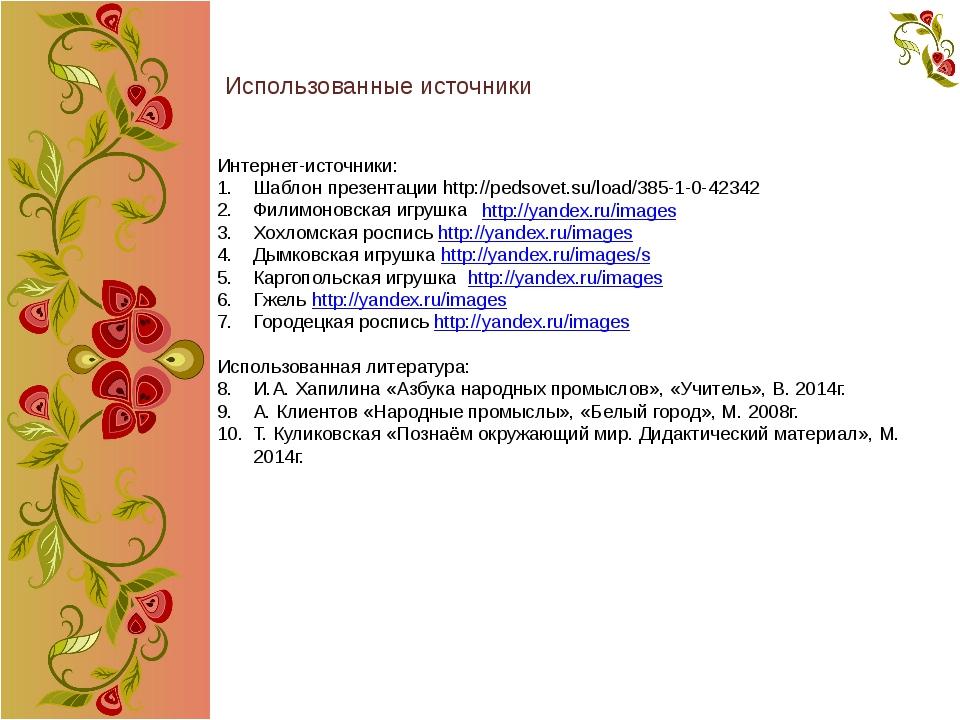 Использованные источники Интернет-источники: Шаблон презентации http://pedsov...