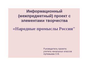 """«Народные промыслы России"""" Информационный (межпредметный) проект с элементам"""