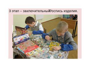 3 этап – заключительный. Роспись изделия. FokinaLida.75@mail.ru