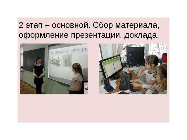 2 этап – основной. Сбор материала, оформление презентации, доклада. FokinaLid...