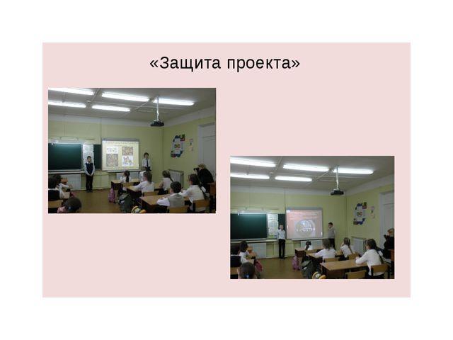 «Защита проекта» FokinaLida.75@mail.ru