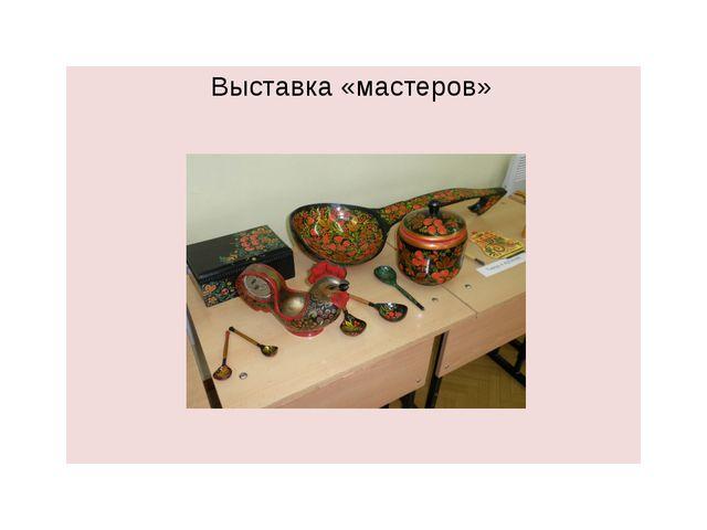 Выставка «мастеров» FokinaLida.75@mail.ru