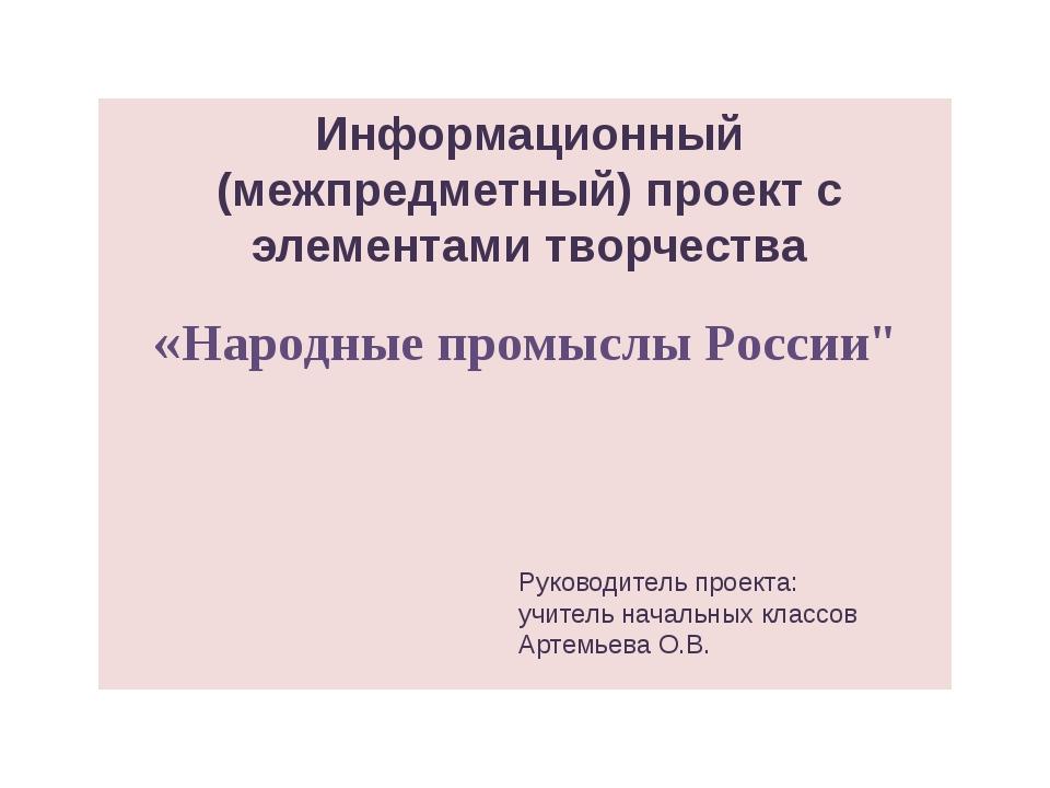 """«Народные промыслы России"""" Информационный (межпредметный) проект с элементам..."""