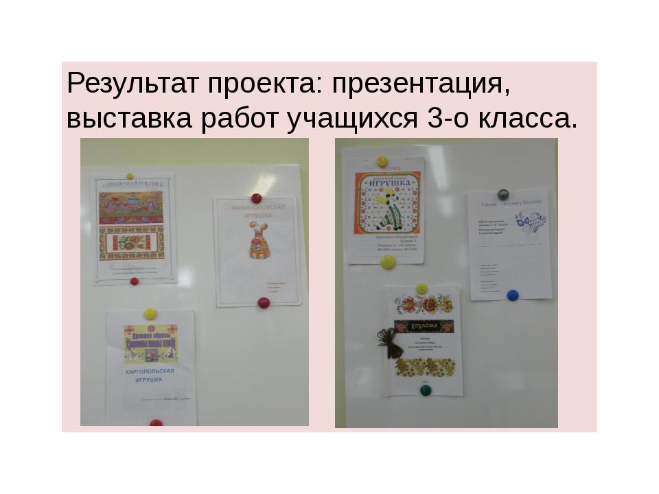 Результат проекта: презентация, выставка работ учащихся 3-о класса. FokinaLid...