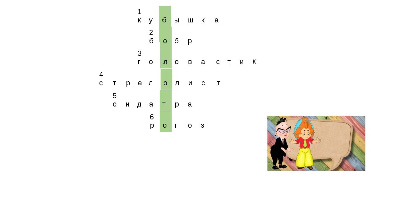 болото 1к у б ы ш к а 2 б о б р 3г о л о в а с т и 4 с т р е л о л и с т 5о н...