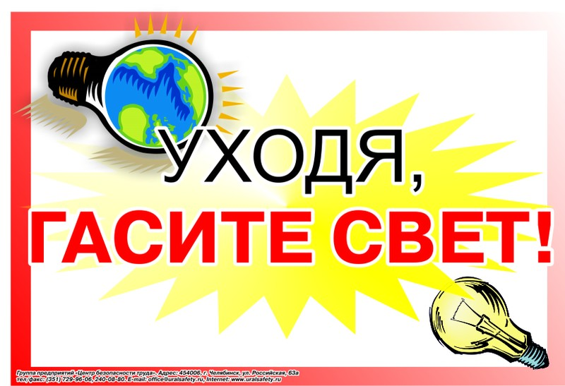 http://www.uralsafety.ru/files/agit-01.jpg