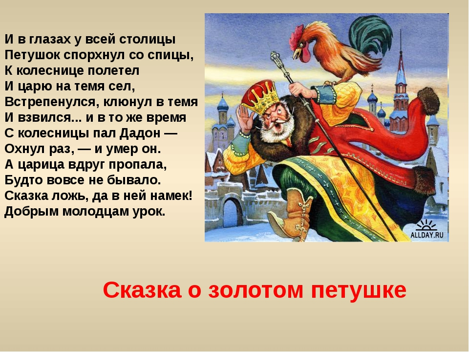 Сказка о золотом петушке И в глазах у всей столицы Петушок спорхнул со спицы,...