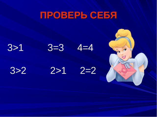 ПРОВЕРЬ СЕБЯ 3>1 3=3 4=4 3>2 2>1 2=2
