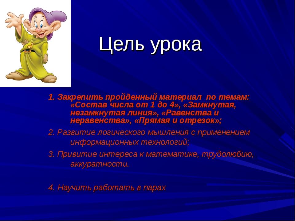 Цель урока 1. Закрепить пройденный материал по темам: «Состав числа от 1 до 4...