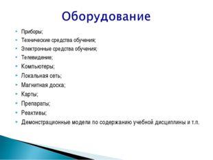 Приборы; Технические средства обучения; Электронные средства обучения; Телеви