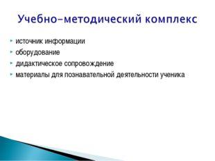 источник информации оборудование дидактическое сопровождение материалы для по