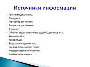 Программа дисциплины; План урока; Литература для учителя; Литература для учен