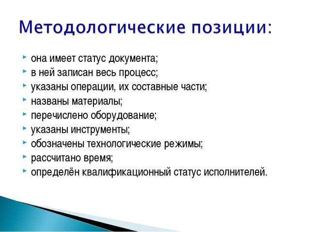она имеет статус документа; в ней записан весь процесс; указаны операции, их...