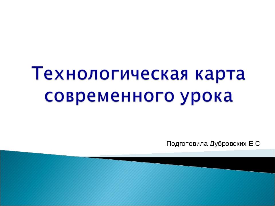 Подготовила Дубровских Е.С.
