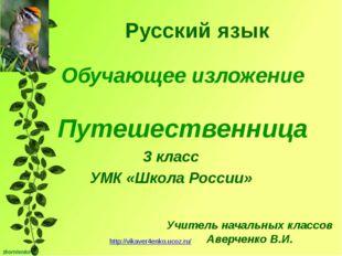 Обучающее изложение Путешественница 3 класс УМК «Школа России» Русский язык У
