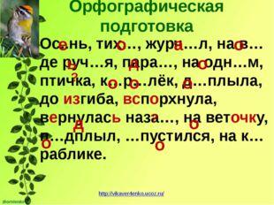 Орфографическая подготовка Ос..нь, тих…, журч…л, на в…де руч…я, пара…, на одн