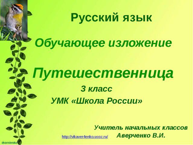 Обучающее изложение Путешественница 3 класс УМК «Школа России» Русский язык У...