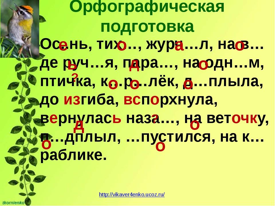 Орфографическая подготовка Ос..нь, тих…, журч…л, на в…де руч…я, пара…, на одн...