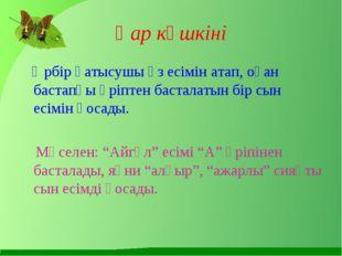 Қар көшкіні Әрбір қатысушы өз есімін атап, оған бастапқы әріптен басталатын б