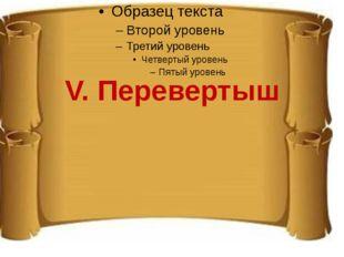 V. Перевертыш