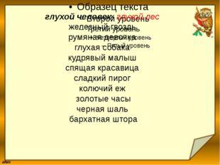 глухой человек- глухой лес железный гвоздь румяная девочка глухая собака куд