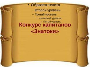 Конкурс капитанов «Знатоки»