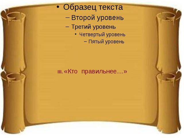 III. «Кто правильнее…»