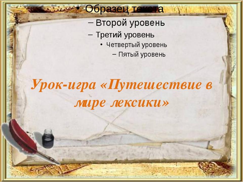 Урок-игра «Путешествие в мире лексики»