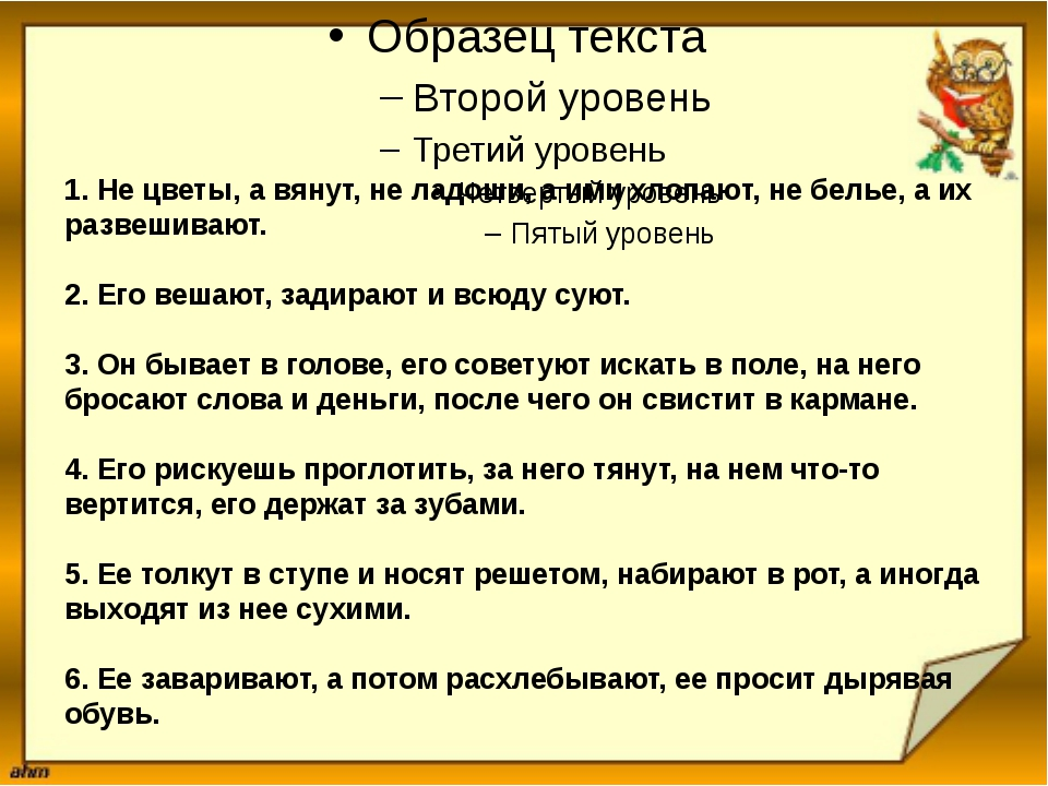 1. Не цветы, а вянут, не ладоши, а ими хлопают, не белье, а их развешивают....