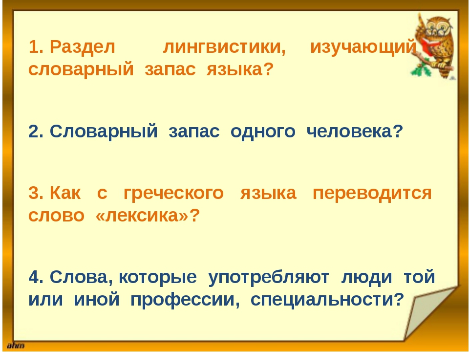 1.Раздел лингвистики, изучающий словарный запас языка? 2.Словарный запас о...