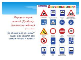 Фронтальный опрос Что обозначают эти знаки? Какой знак кажется вам самым точн