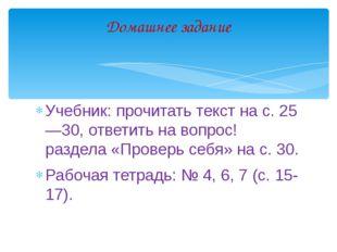 Учебник: прочитать текст на с. 25—30, ответить на вопрос! раздела «Проверь се